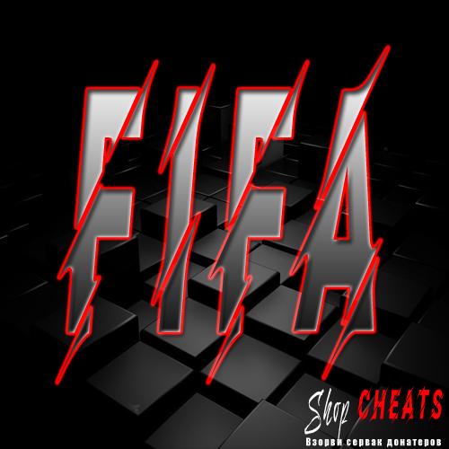 Читы FIFA